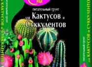 """""""Цветочный рай"""" для кактусов и суккулентов 3л.(6 пакетов)"""