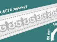 Плинтус потолочный FK-6074 жемчуг(уп.60шт)