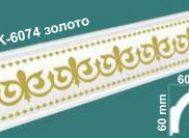 Плинтус потолочный FK-6074 золото(уп.60шт)