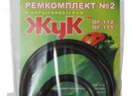 Ремкомплект №2 к опрыск. ОГ-112, ОГ-115