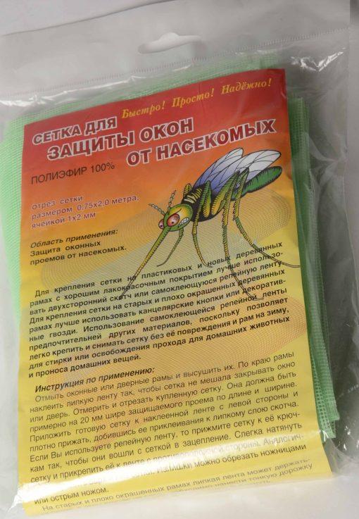 Сетка для защиты окон от насекомых шир.75см*2,0м (короб.30 шт.)