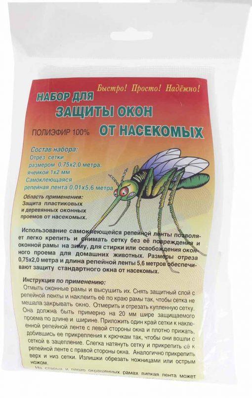 Набор для защиты окон от насекомых шир.75см*2,0м+репейн.лента 0,015х5,6м (короб.30 шт.)