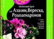 """""""Цветочный рай"""" для Азалии, Вереска и Рододендронов 3л.(6 пакетов)"""