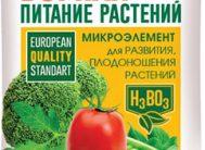 Борная кислота 10г (упак.200 шт.)