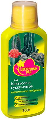 ЖКУ 200мл для Кактусов и Суккулентов (12 шт.)