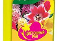 ЖКУ 200мл для луковичных растений (12 шт.)