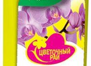 ЖКУ 200мл для Орхидей (12 шт.)