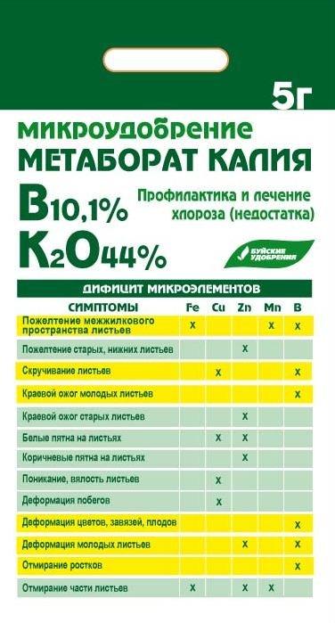 Метаборат калия 5г