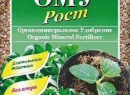 """ОМУ """"Рост"""" 50г  (20 шт.)"""