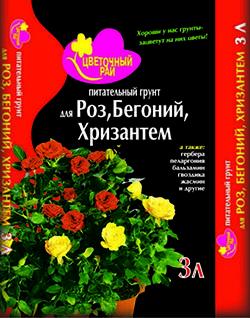 """""""Цветочный рай"""" для Роз, Бегоний и Хризантем 3л.(6 пакетов)"""