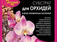 Субстрат для орхидей 2,5л.(15 шт.)