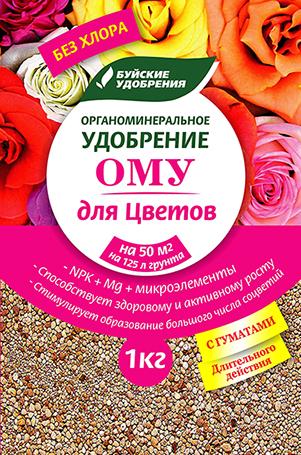 """ОМУ """"Для цветов"""" 1кг. (30 шт.)"""
