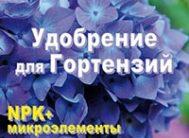 """ВРМУ """"Гортензии"""" 1кг (10 шт.)"""