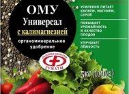 """ОМУ """"Универсал с калимагнезией"""" 5кг. ( шт.)"""